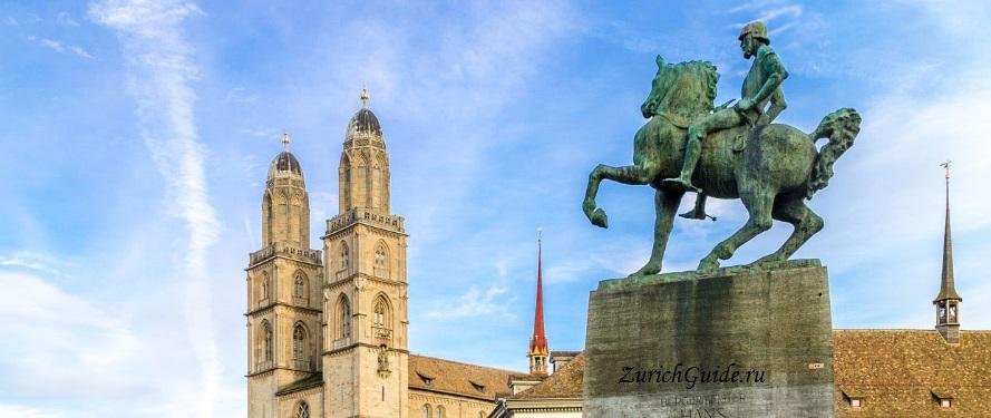 монументы и памятники в Цюрихе - памятник Гансу Вальдманну