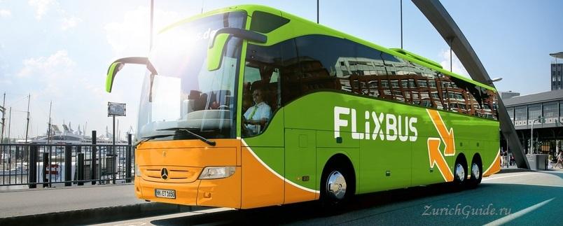 flixbus На автобусе в Цюрих