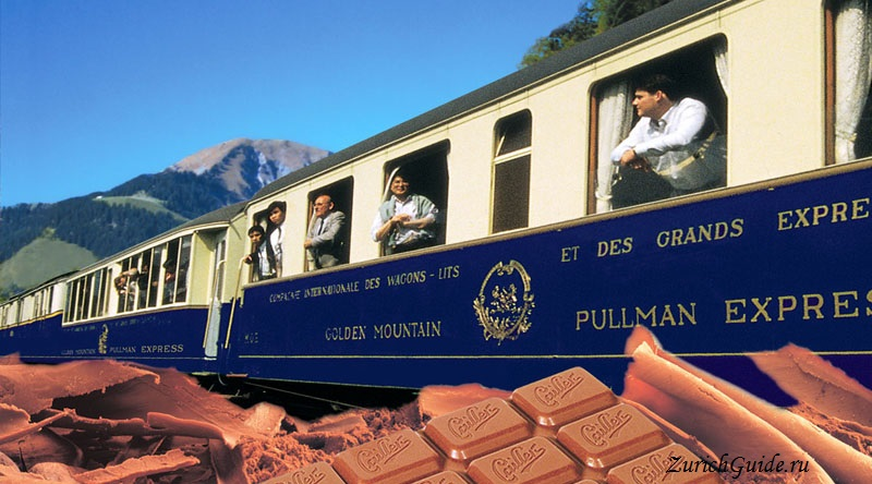 Chocolate train Панорамные поезда по Швейцарии - панорамные маршруты по Швейцарии